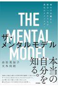 ザ・メンタルモデルの本