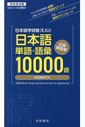 日本留学試験(EJU) 日本語単語・語彙10000語の本