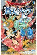 ドラゴンクエスト蒼天のソウラ 14の本