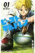ビーストチルドレン 01の本