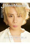 J Movie Magazine Vol.51の本