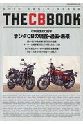 THE CB BOOKの本