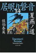 夏燕ノ道の本