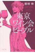 東京ワイン会ピープルの本
