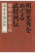 明智光秀をめぐる武将列伝の本