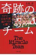 奇跡のチームの本
