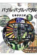 バブル・バブル・バブルの本