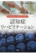 Evidence Basedで考える認知症リハビリテーションの本