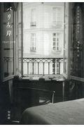 パリ左岸の本