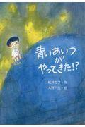 青いあいつがやってきた!?の本