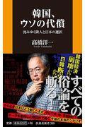 韓国、ウソの代償の本
