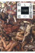 天使と悪魔の絵画史の本