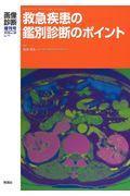 救急疾患の鑑別診断のポイントの本