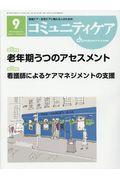 コミュニティケア 2019年9月号(Vol.21 No.10)の本