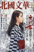 北國文華 第81号(2019秋)の本