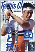 Tennis Classic Break (テニスクラシックブレイク) 2019年 10月号の本