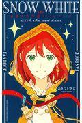 赤髪の白雪姫ファンブックの本