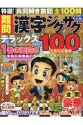 特選!難問漢字ジグザグデラックス Vol.4の本