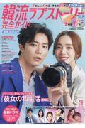 韓流ラブストーリー完全ガイド 愛ある日常号の本