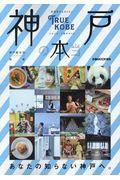 神戸の本当の本
