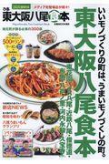 ぴあ東大阪八尾食本 2020の本