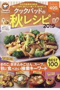 クックパッドの秋レシピ 2019の本