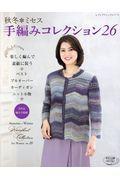 秋冬*ミセス手編みコレクション 26の本