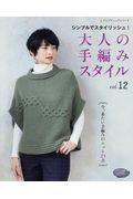 大人の手編みスタイル VOL.12の本