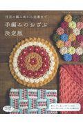 注目の編み地から定番まで手編みのおざぶ決定版の本