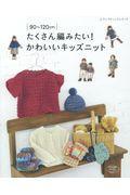 90~120cmたくさん編みたい!かわいいキッズニットの本