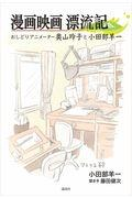 漫画映画漂流記の本
