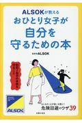 ALSOKが教えるおひとり女子が自分を守るための本の本