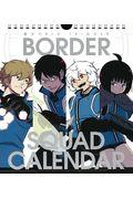 『ワールドトリガー』コミックカレンダー 2020の本
