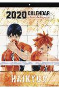 『ハイキュー!!』コミックカレンダー 2020の本
