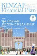 KINZAI Financial Plan No.415(2019年.9月号)の本