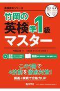 竹岡の英検準1級マスターの本