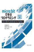 micro:bitで学ぶプログラミングの本