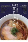 中華そばNEOの本
