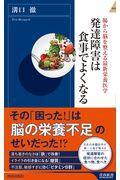 発達障害は食事でよくなるの本