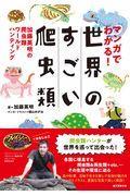 マンガでわかる!世界のすごい爬虫類の本
