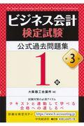 第3版 ビジネス会計検定試験公式過去問題集1級の本