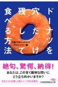 ドーナツを穴だけ残して食べる方法の本