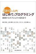 Javaで入門はじめてのプログラミングの本