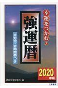 強運暦 2020年版の本