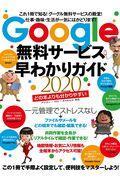 Google無料サービス早わかりガイドの本