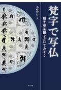 梵字で写仏の本