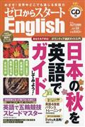 ゼロからスタート English (イングリッシュ) 2019年 10月号の本