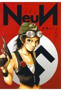 NeuN 5の本