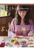 ことりっぷMagazine Vol.22(2019 Autumn)の本
