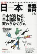 日本語の本
